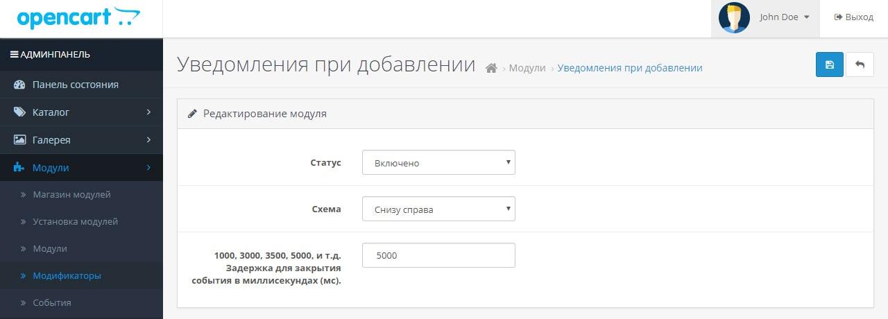 Модуль Уведомление о добавлении товара в корзину для OpenCart