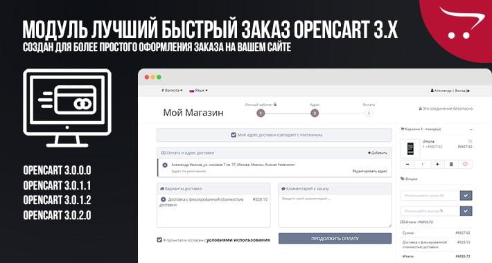 Модуль Лучший быстрый заказ для клиента OpenCart 3.x