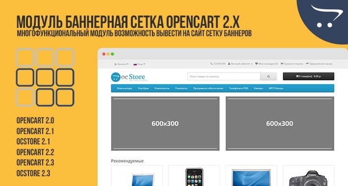Модуль Баннерная сетка Opencart 2.x