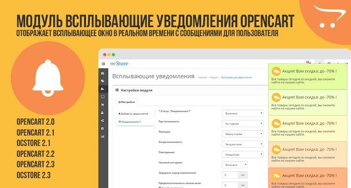 Модуль Всплывающие уведомления для Opencart 2.x