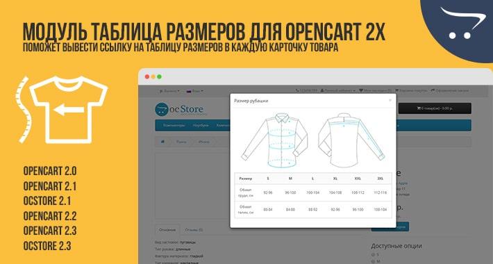 Модуль таблица размеров для Opencart 2x