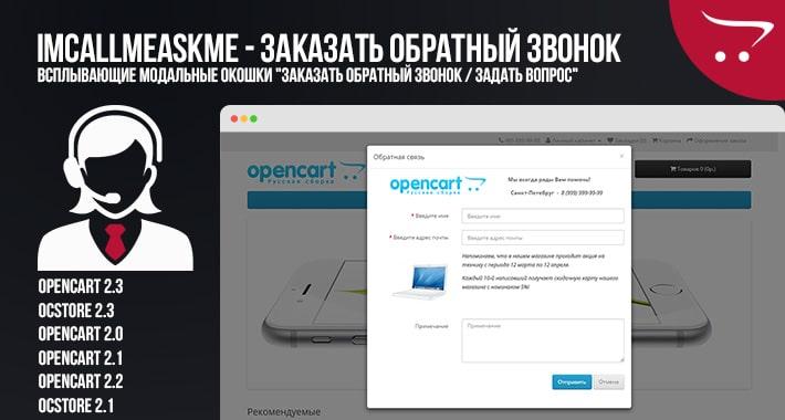 IMCallMeAskMe - Заказать обратный звонок / Задать вопрос (всплывающие окна) Opencart 2