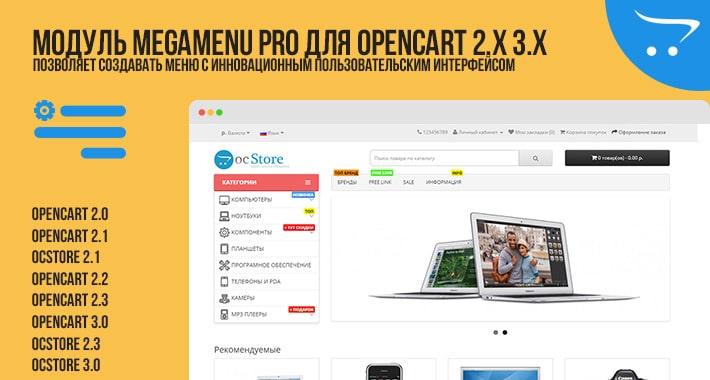 Модуль MEGAMENU PRO для OpenCart