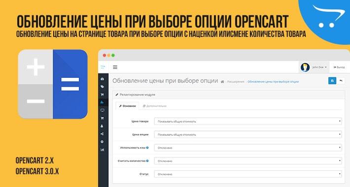 Обновление цены при выборе опции Opencart