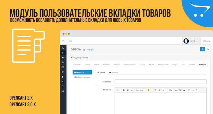 Модуль Пользовательские вкладки товаров OpenCart