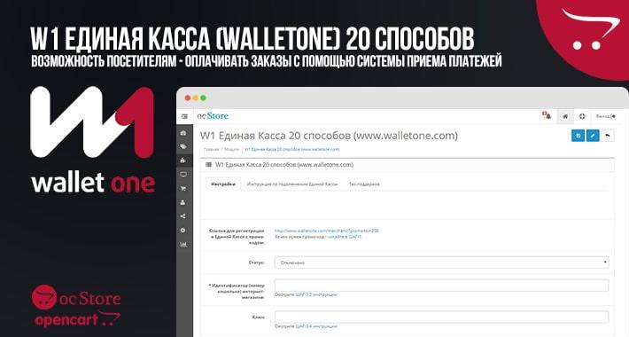 Модуль W1 Единая Касса (WalletOne) 20 способов для OpenCart 2.x