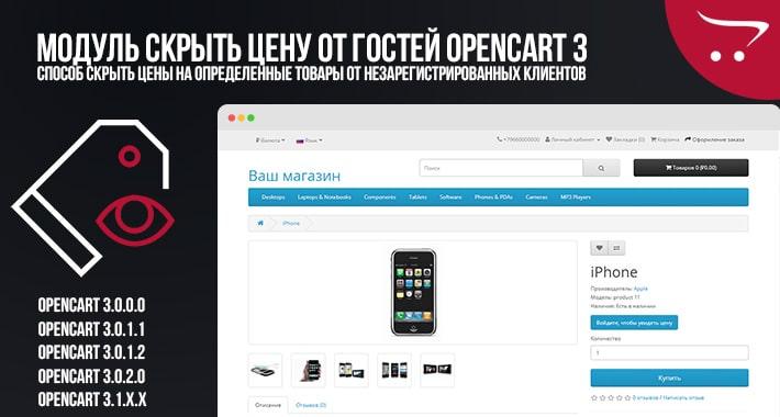 Модуль Скрыть цену от гостей OpenCart 3