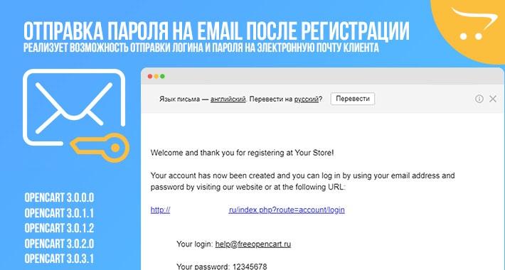 Отправка пароля на email после регистрации OpenCart 3