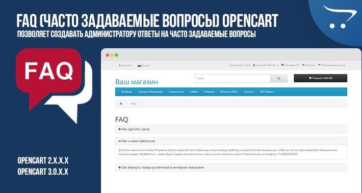 Модуль FAQ (часто задаваемые вопросы) OpenCart 2.x 3.x