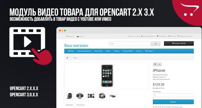 Модуль Видео товара для OpenCart 2.x 3.x