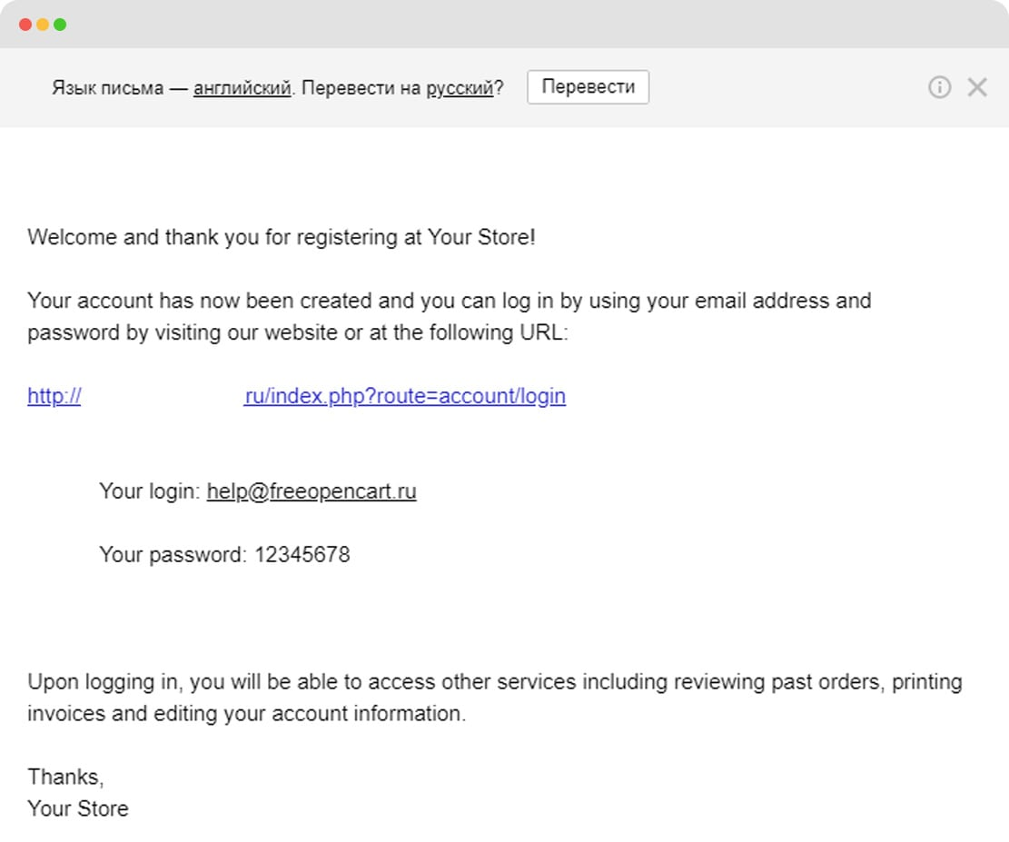 Отправка пароля на email после регистрации OpenCart