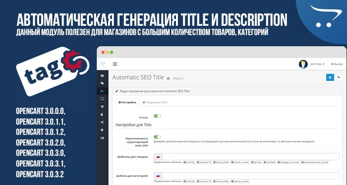 Автоматическая генерация Title и Description (SEO) OpenCart 3