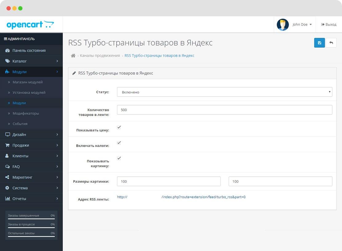Модуль Турбо-страницы RSS Яндекса OpenCart