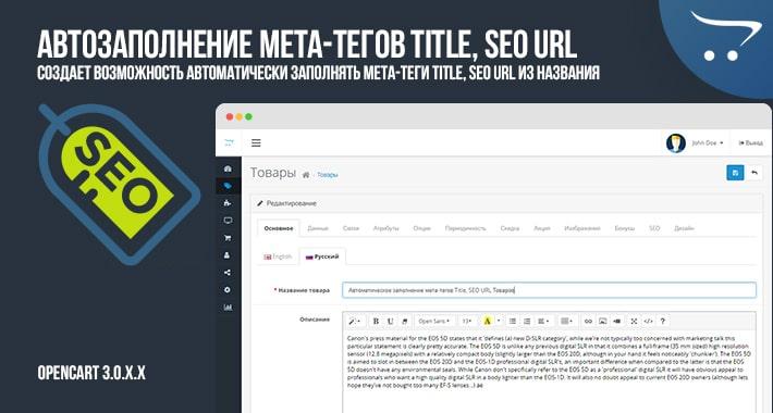 Автозаполнение мета-тегов Title, SEO URL OpenCart 3.0
