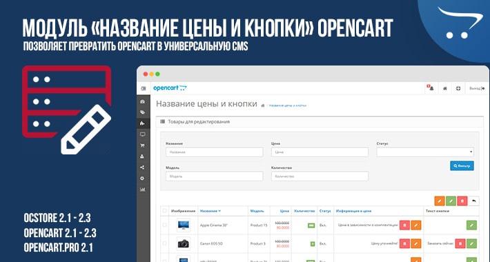 Модуль «Название цены и кнопки» OpenCart