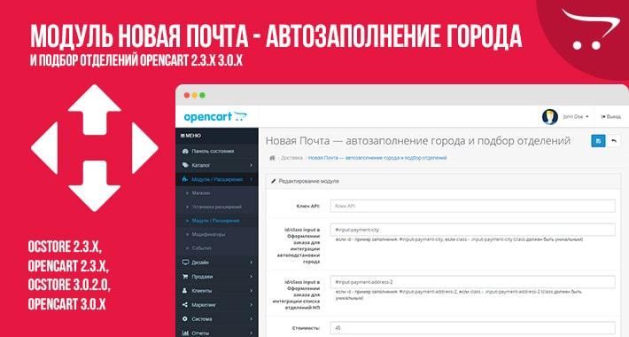 Новая Почта OpenCart