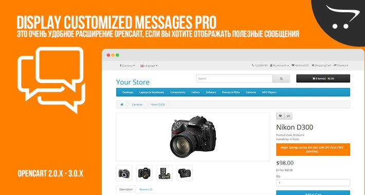 Display Customized Messages Pro OpenCart