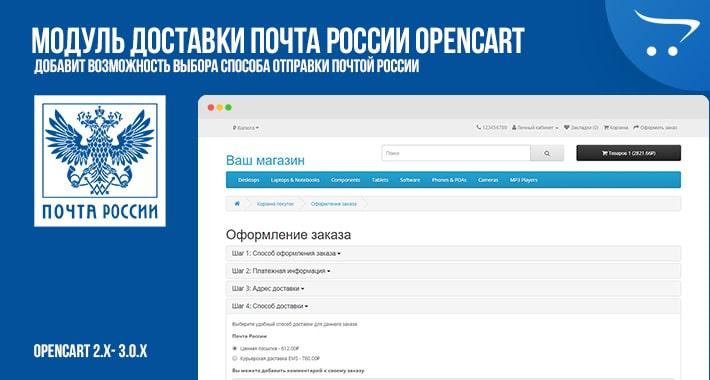Модуль доставки Почта России OpenCart