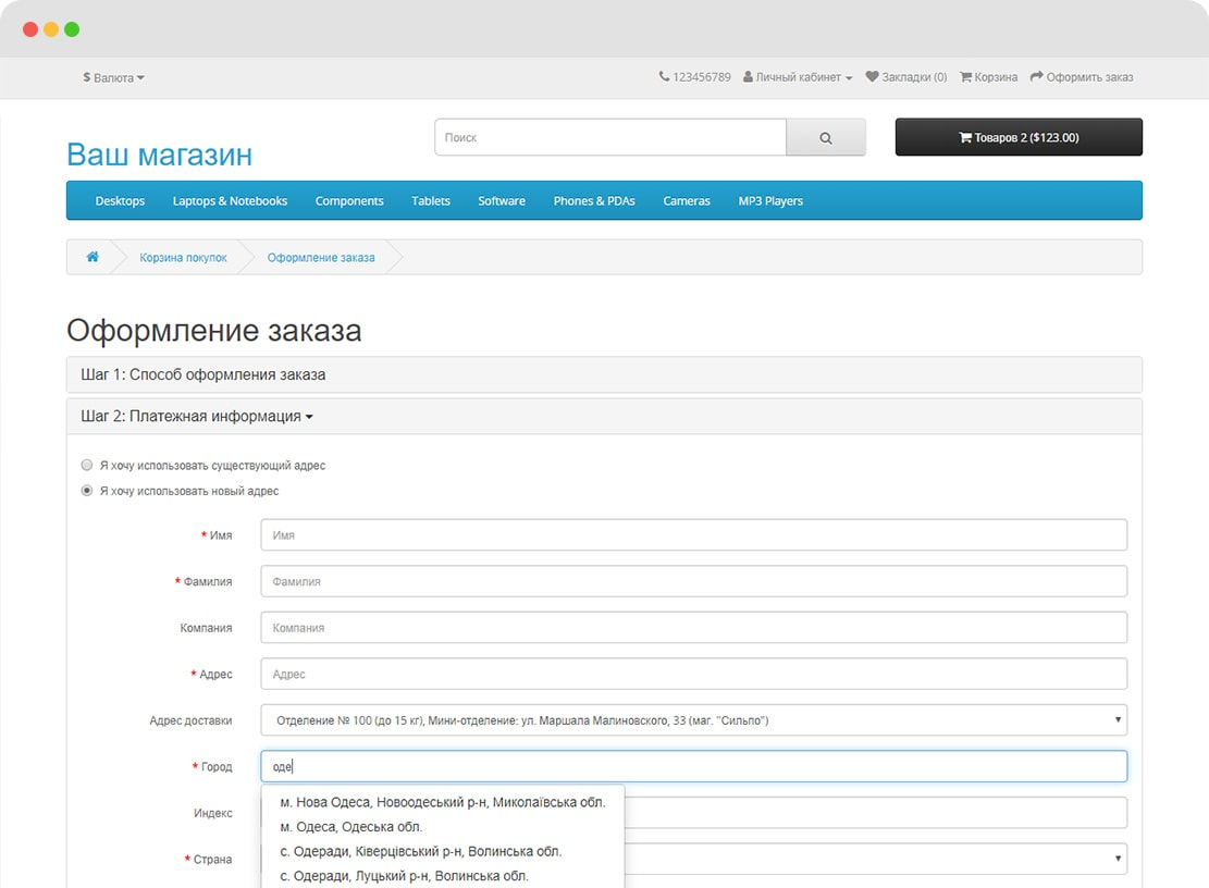 Новая Почта OpenCart 2.3