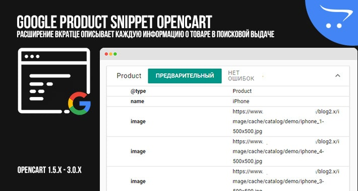 Google Product Snippet OpenCart