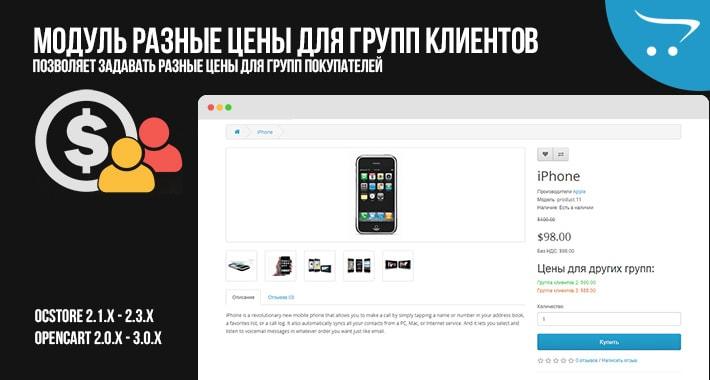 разные цены для групп покупателей Opencart 2.3