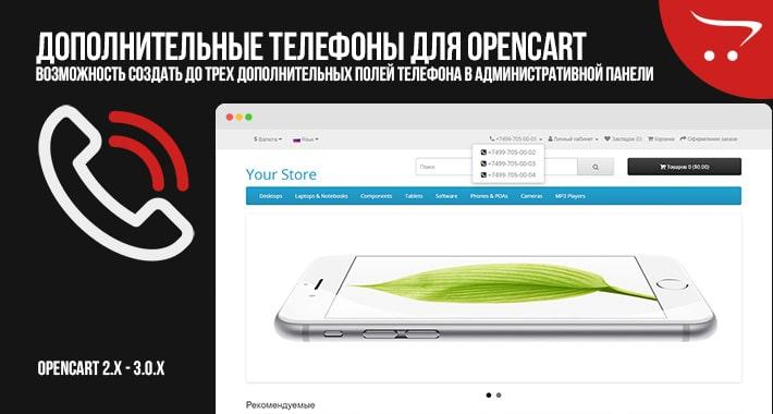 Дополнительные телефоны для OpenCart