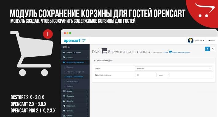 Модуль Сохранение корзины для гостей OpenCart