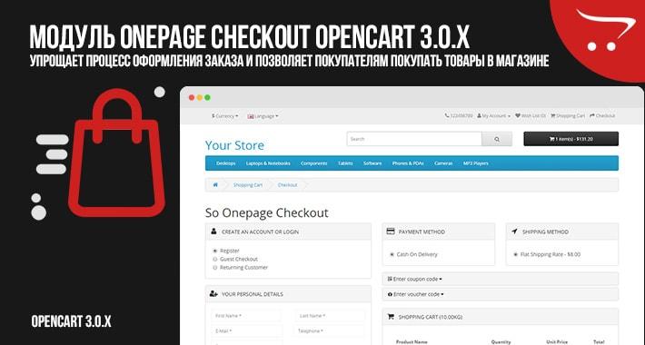 Модуль OnePage Checkout OpenCart