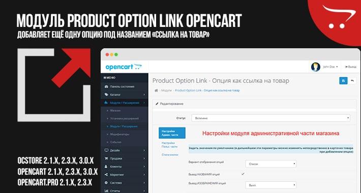 Product Option Link - Опция как ссылка на товар