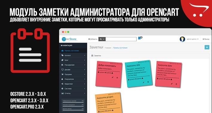 Модуль Заметки администратора для OpenCart