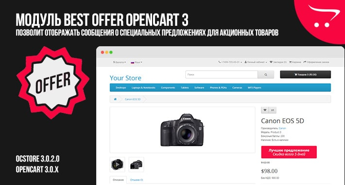 Модуль Best offer OpenCart 3