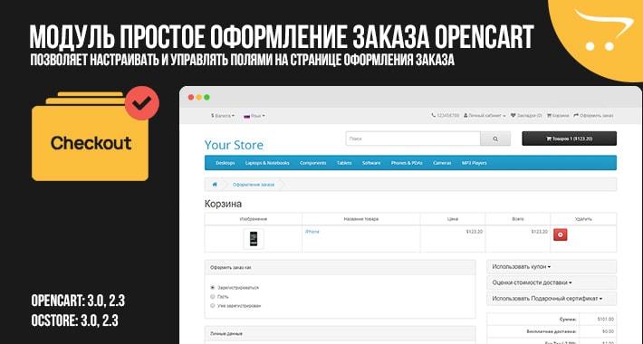 Простое Оформление заказа OpenCart