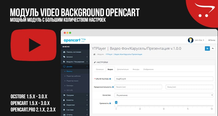 Video Background OpenCart
