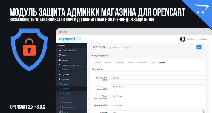 Модуль Защита админки магазина для OpenCart 2.x, 3.x