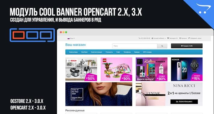 Модуль Cool Banner OpenCart 3.0