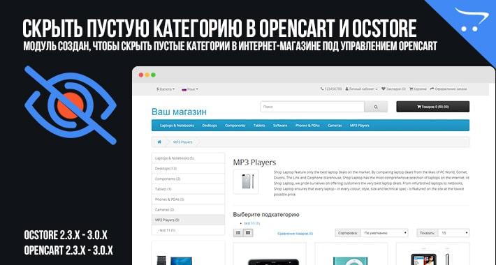 Скрыть пустую категорию в OpenCart и OcStore