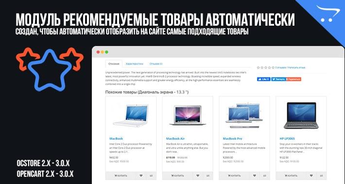 Рекомендуемые товары автоматически в OpenCart