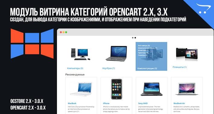 Модуль Витрина категорий OpenCart 2.x, 3.x