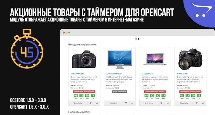 Акционные товары с таймером OpenCart
