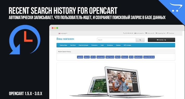 Recent Search History For OpenCart