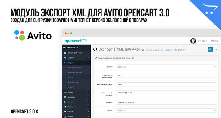 Модуль Экспорт XML для Avito Opencart 3.0