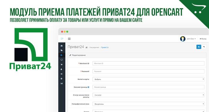 Модуль приема платежей Приват24 для Opencart