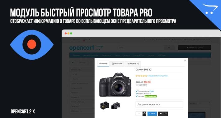 Быстрый просмотр товара Pro OpenCart