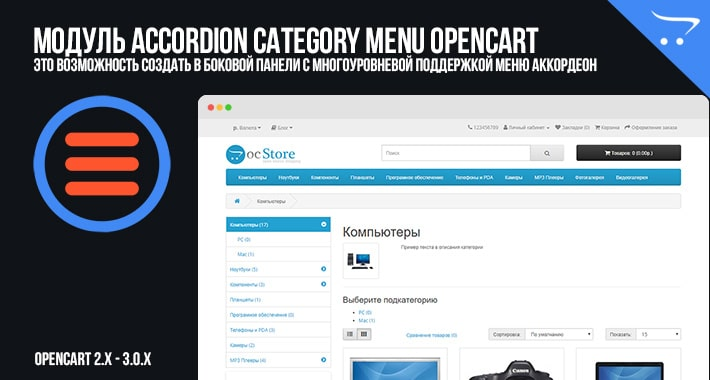 Accordion Category Menu OpenCart