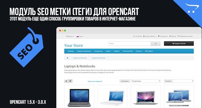 SEO Метки (Теги) для OpenCart