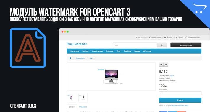 Watermark for OpenCart 3