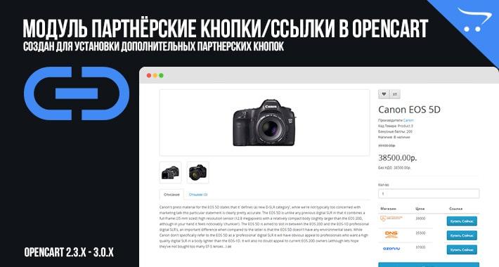 Партнёрские кнопки/ссылки в OpenCart