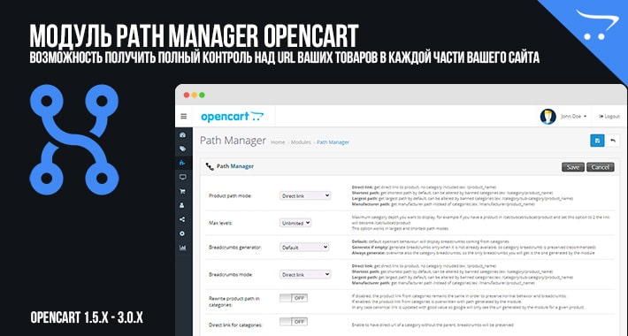 Path Manager OpenCart