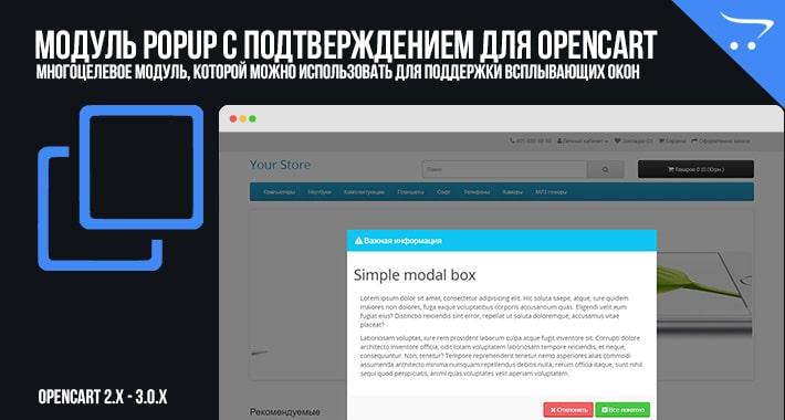 Popup c подтверждением для OpenCart