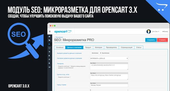 Микроразметка для Opencart 3.x